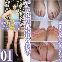 T172 Tall college student Sora's toe firmly watching a huge 26 c
