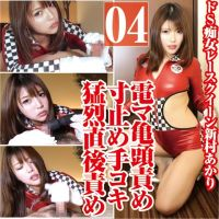 Satin gloves Slut RQ Akira Shinmura electric power Ma Glans blam