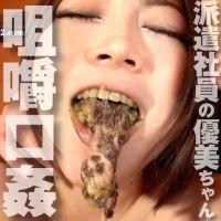水泳部・優美ちゃんの咀嚼する口腔強制視姦&咀嚼デストロイプレイ