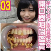 【咀嚼フェチ】夏希のあが開口器をつけてお菓子を咀嚼する歯を超接写