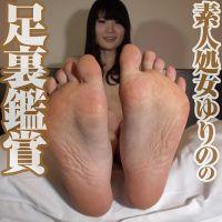 【足裏フェチ】素人処女ゆりののパンストと生の足裏&足指を接写鑑賞