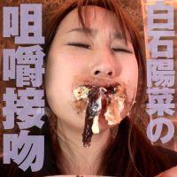 【咀嚼体液フェチ】白石陽菜ちゃんの咀嚼接吻&放尿からの羞恥飲尿