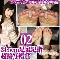 24.5cm足裏美脚痴女・早川瑞希の大きめ足裏足指を接写&マッサージ