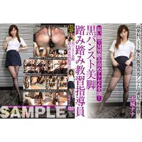 sample Black pantyhose leg tread stepping training instructor /