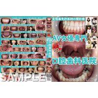 1本丸ごと◎フェチ選!!AV女優専門口腔歯科医院