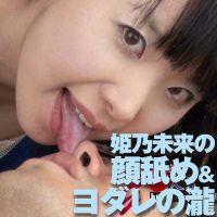 【唾液フェチ】姫乃未来ちゃんの開口器唾液掻き出し&M男の顔舐め