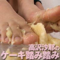 高沢沙耶がケーキを踏み踏みしてその足裏足指をM男に舐めさせます