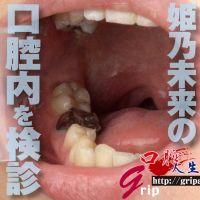 【口腔フェチ歯フェチ】姫乃未来ちゃんの歯を観察しました