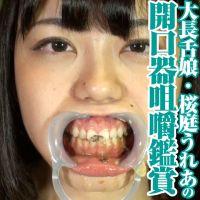 【咀嚼フェチ】大長舌娘・桜庭うれあが開口器つけて咀嚼バナナフェラ