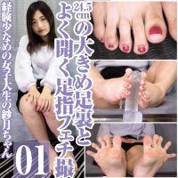 経験少なめ女子大生の紗月の24.5cm大きめ足裏とよく開く足指フェチ撮