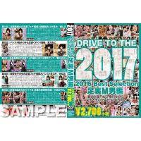 1本丸ごと◎2016 Best Selection足裏M男編