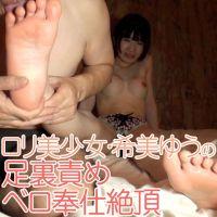 【足裏フェチ】希美ゆうの足裏足指舐め舐め&おまんこベロ奉仕絶頂