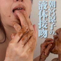 【接吻フェチ】美熟女・朝宮涼子の彩り満載のM男メッシー液体接吻