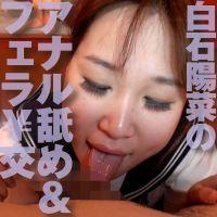 コスプレJK白石陽菜ちゃんのフェラアナル舐め&口内射精〜放尿