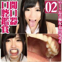 65ミリ長舌痴女・春川せせらの歯ぎしり痕と珍歯ありの開口器口腔鑑賞
