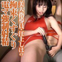 美人水泳指導員・江上しほがM男拘束くすぐり電マ亀頭直当て強制射精