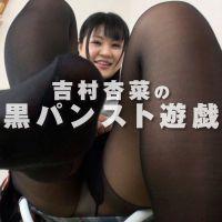 吉村杏菜の黒パンスト美脚や足裏をフェチ観察&匂い嗅ぎ&スリスリ
