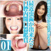 清純女子大生の紗月ちゃん最近虫歯が出来た口腔内を開口器接写鑑賞
