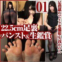 足指大敏感M女!久我かのんの22.5cm足裏足指をパンスト&ナマ鑑賞