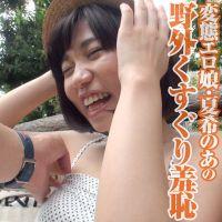 【M/Fくすぐり】夏希のあが野外くすぐり拷問でご近所迷惑な大絶叫!