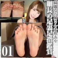 綺麗なお姉さん・希咲あやの細長い足裏と足指を接写鑑賞しました