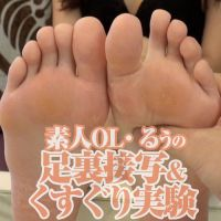 【足裏フェチ】素人OLのるぅちゃんの足裏をフェチ接写くすぐり実験