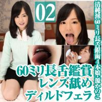 60 mm long tongue daughter · source kanoko's long tongue cl