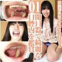 清純派素人短大生さつきの綺麗な歯と喉ちんこを開口器で口腔接写鑑賞