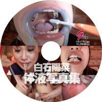 【デジタル写真集】咀嚼・唾液・鼻水・尿・汗・精飲」JK体液¥交/白石陽菜