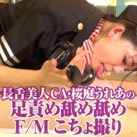 【F/Mくすぐり】長舌美人CA・桜庭うれあの足責め舐め舐めこちょ撮り