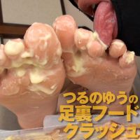 M man licking toes sole food [crash] Tsuruno Yu-chan stepped
