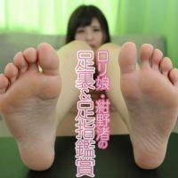 【足裏フェチ】ロリ美少女・紺野渚の幼くて小さい足裏&足指を接写