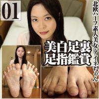 素人ハーフ美女アイネの美白で触ると敏感な足裏と足指を超接写鑑賞