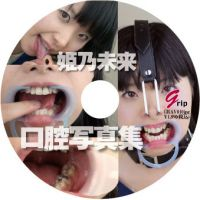 【世界先行発売】鼻フック唾液ナイアガラ!姫乃未来の口腔写真集
