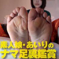 【足裏フェチ】素人娘・あいりのナマ足裏を超接写で観察しました