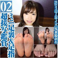 21cmミニマム足裏・水原あおのふっくら柔らかい綺麗な足裏足指鑑賞