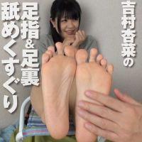 吉村杏菜ちゃんの足指を舐め&くすぐり奉仕したらおま○こグチョ濡れ