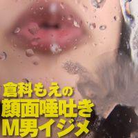 倉科もえがカメラ&M男に向かって唾吐きして唾液を顔面に塗りたくり