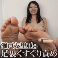【足裏くすぐりフェチ】瀬戸友里亜の足裏をくすぐり足指舐めしました