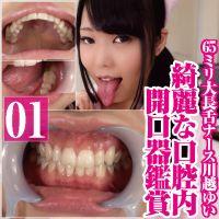 65ミリ大長舌ナース川越ゆいの歯医者いらずな口腔内を開口器で鑑賞