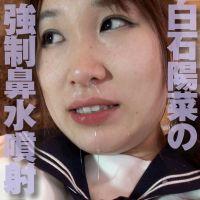 【鼻水体液フェチ】白石陽菜ちゃんの鼻水を強制噴射させました〜放尿
