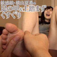 【足裏くすぐりフェチ】横山夏希の敏感足の甲や土踏まず集中くすぐり