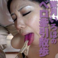 【舌凌辱フェチ】紫月いろはの舌牽引羞恥散歩&電マ舌責めまんこ責め