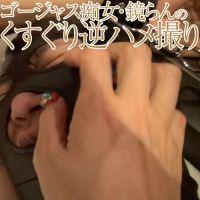 【F/Mくすぐり】ゴージャス痴女・鏡らんのM男くすぐり逆ハメ撮り