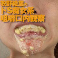 ドS痴女・牧野絵里の咀嚼する口腔内を超接写観察しました