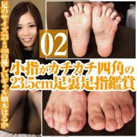 Gentle girl Yuzuku Haruka 23.5 cm foot sole and little finger ti