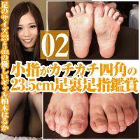 Gentle girl Yuzuku Haruka 23.5 cm foot sole and little finger ti