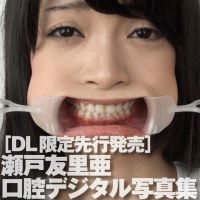 【DL限定先行発売】瀬戸友里亜の口腔デジタル写真集