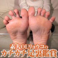 【足裏フェチ】素人OLリョウコのナマ足裏足指鑑賞&足指舐めご奉仕