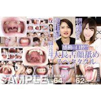 sample感動の口腔!!大長舌顔舐めスペクタクル/佐々倉まみ&美那